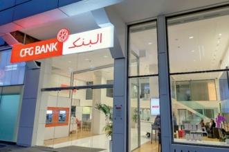 CFG Bank: Un Produit net bancaire en hausse à fin septembre 2020