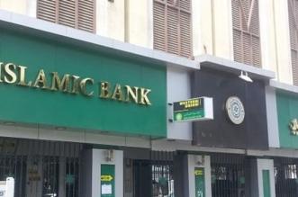 islamicbank