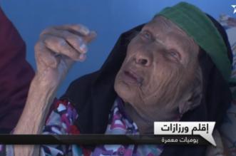 La doyenne des Marocains a 115 ans ! (Vidéo)