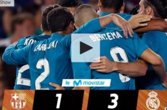 Le Real donne une leçon au Barça (VIDEO)