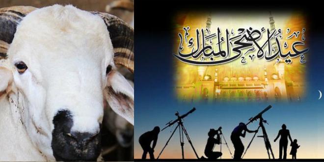La date de l'Aïd El Kébir au Maroc est désormais connue