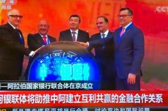 Une alliance de banques sino-arabes avec BMCE Bank