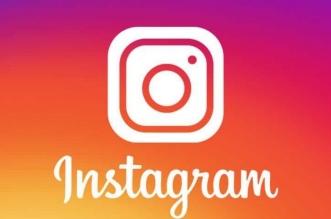 La dernière nouveauté d'Instagram